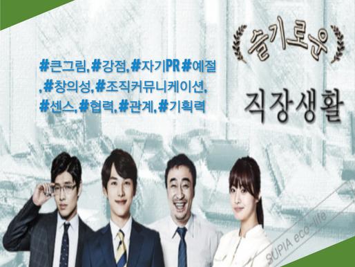 [k공공기관]신입직원 팀워크강화 과정