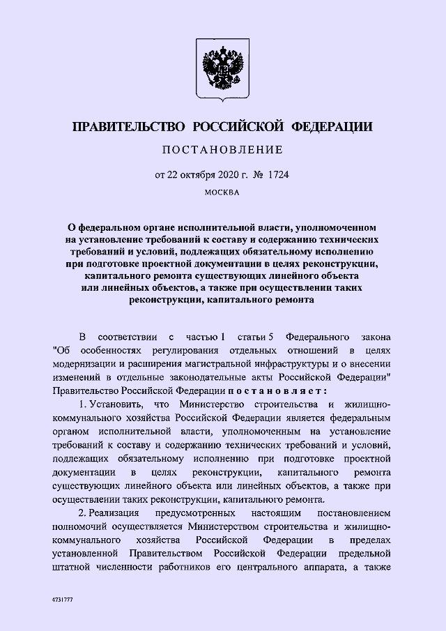 pp_1724_22_10_2020