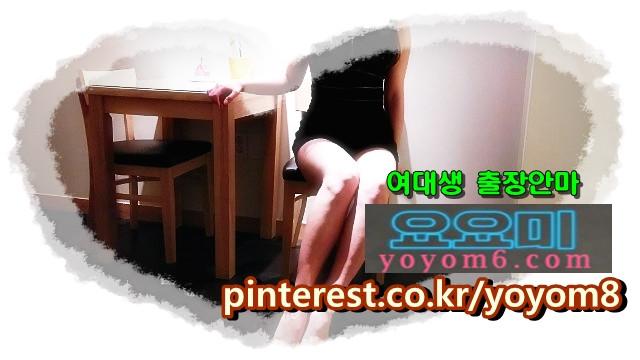 성남요요미출장마사지 매니저 → 요요미성남콜걸 {전지역가능} 최고의 출장서비스 성남출장샵(여행)