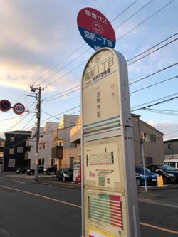 関東バス 宮前一丁目駅 徒歩0分