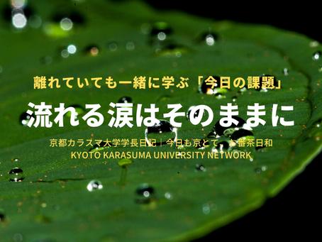 今日も京とて、お番茶日和|京都カラスマ大学学長日記(4/26)