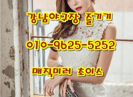 강남2차비용 강남애프터클럽 문의 상담