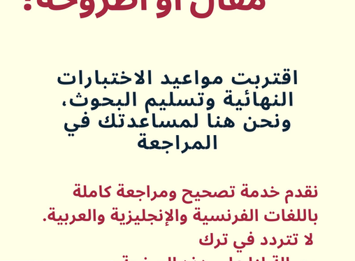 خدمات في التصحيح والتدقيق باللغات العربية والإنجليزية والفرنسية
