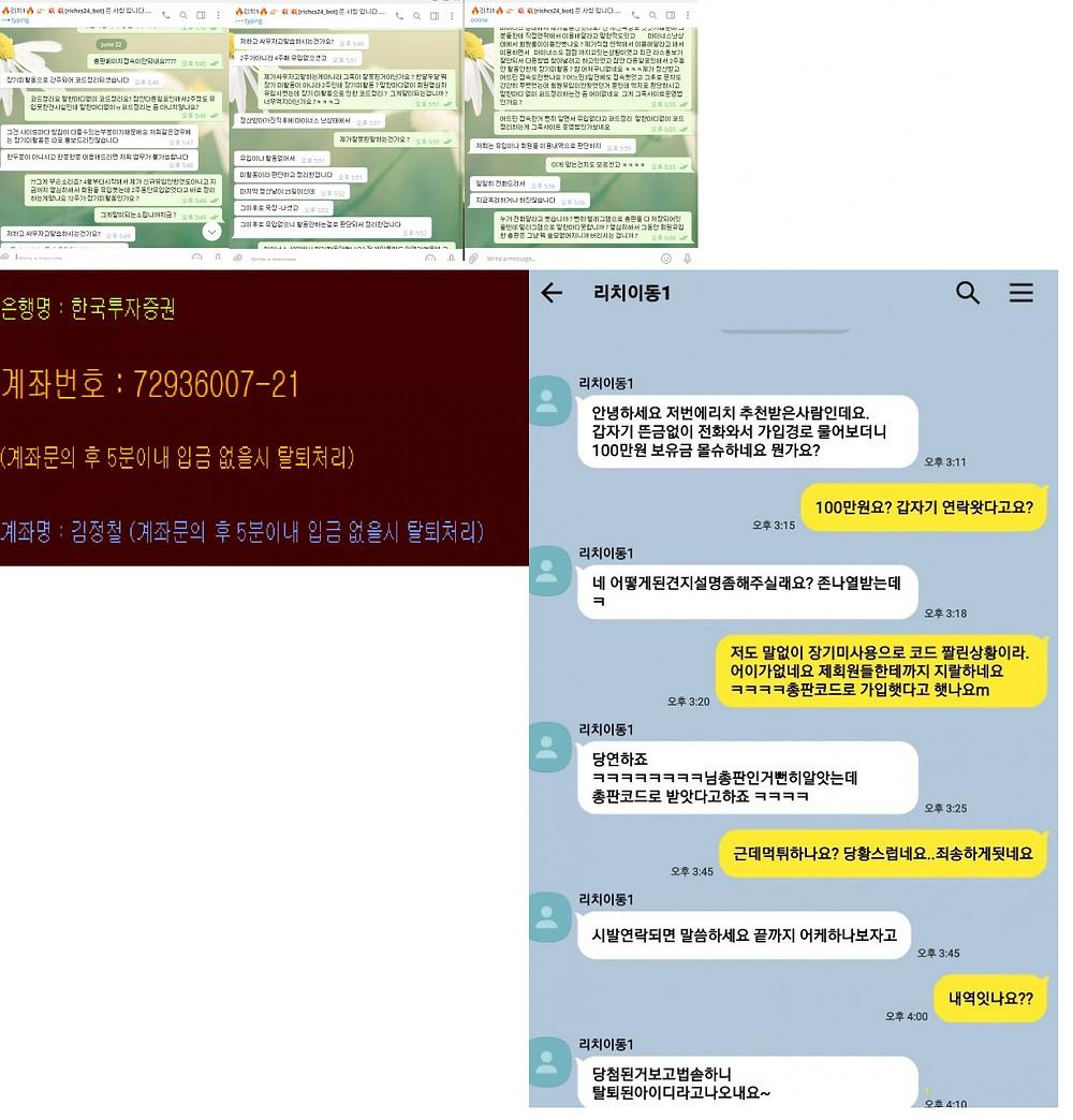 리치 먹튀 rc-uu.com - 먹튀사전 먹튀확정 먹튀검증 토토사이트