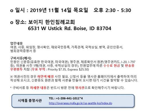 2019.11.14  하반기 순회영사