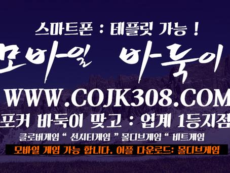 바둑이게임 싸이트 [PC바둑이 포커 맞고] 온라인바둑이 1위 업체
