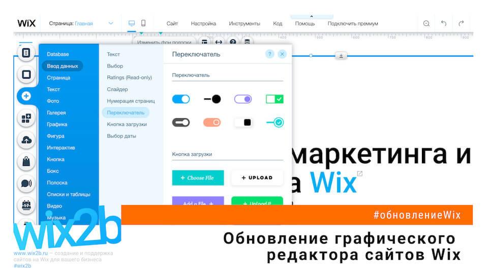 Обновления графического редактора сайтов на Wix