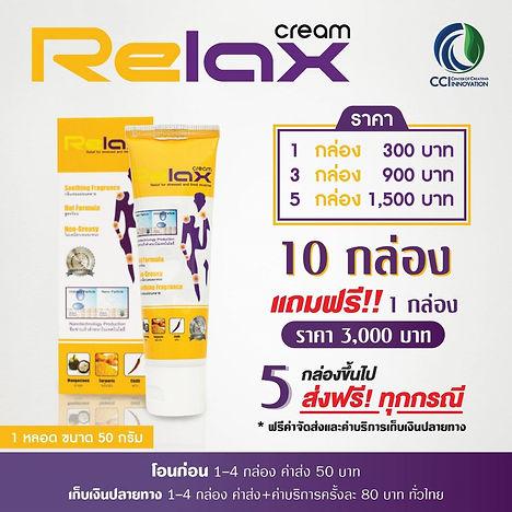 Relax Cream รีแลกซ์ครีม รักษาข้อเข่าเสื่อม ครีมนาโนเทคโนโลยี่ รักษาอาการเข่าเสื่อม ปวดข้อ กล้ามเนื้ออักเสบ