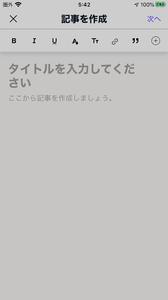 WIXモバイルアプリ/ブログ記事作成