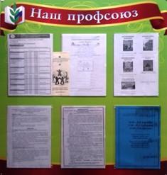 """Смотр - конкурс """"Профсоюзный уголок"""""""