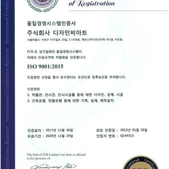 ISO 9001, 14001인증갱신