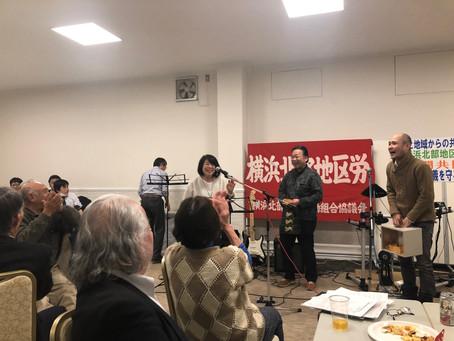 横浜北部地区労旗開き