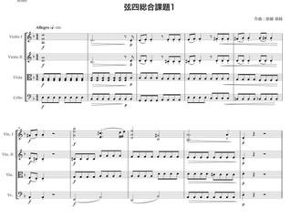 弦楽四重奏の資料その3