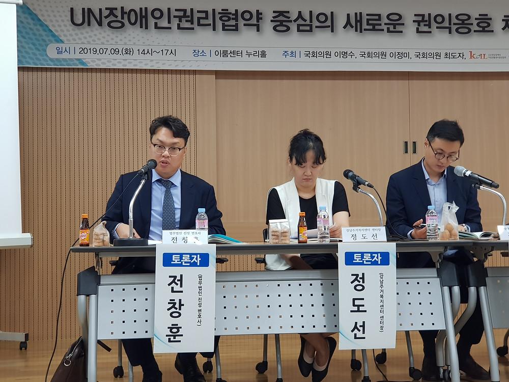토론을 맡은 법무법인 진성 전창훈 변호사(맨 왼쪽)