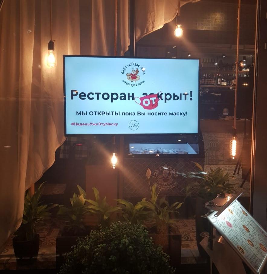Ресторан Деда Хинкали присоединился к флешмобу