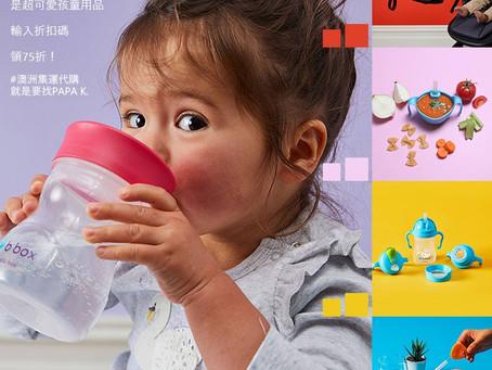 澳洲BBOX孩童用品火熱75折!PAPA K國際物流運輸