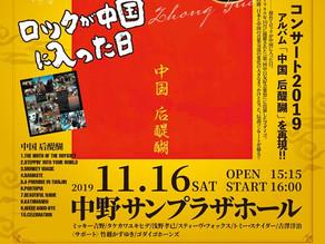 中野サンプラザ2019コンサート
