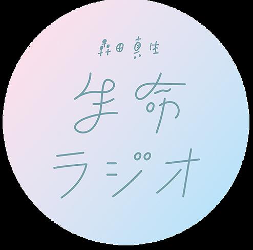生命ラジオ丸ロゴ.png