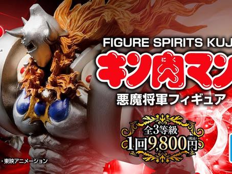FIGURE SPIRITS KUJI キン肉マン 悪魔将軍フィギュアくじ 高価買取致します。