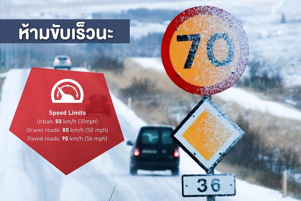 7 ข้อ ต้องรู้ก่อนตัดสินใจขับรถเที่ยวไอซ์แลนด์ด้วยตัวเอง - จำกัดความเร็ว