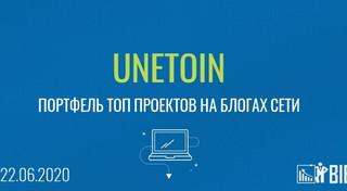 Высокодоходный портфель UNETOIN на 22 июня 2020 года