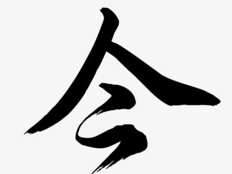 【5種類の〝今〟と天照大御神出現まで】