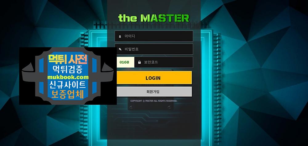 마스터 먹튀 MST1020.COM - 먹튀사전 신규토토사이트 먹튀검증