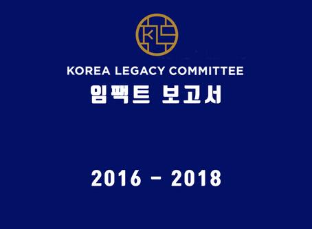 KLC 2016-2018 임팩트 보고서