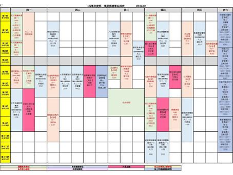 課程|109學年度第一學期課程時間表