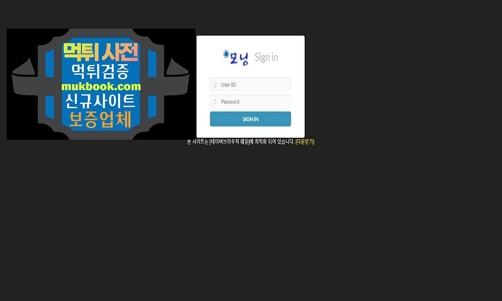 모닝 먹튀 SPC-2020.CC - 먹튀사전 신규토토사이트 먹튀검증