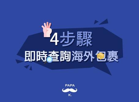PAPA K包裹物流查詢 步驟教學