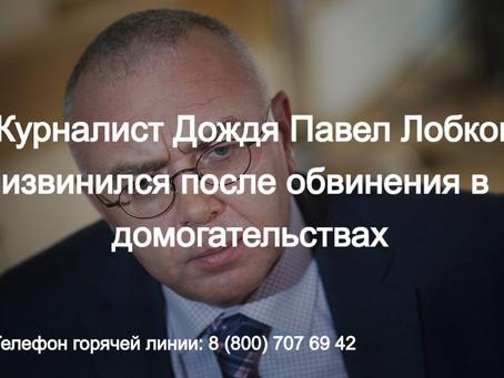 Журналист Дождя Павел Лобков извинился после обвинения в домогательствах