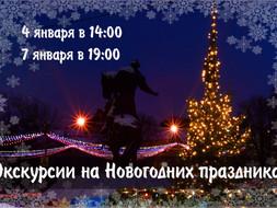 Экскурсии на новогодних праздниках