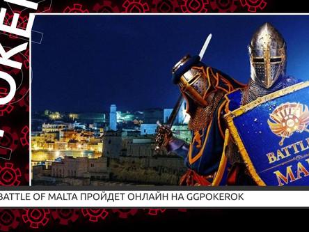 Серия Battle of Malta пройдет онлайн на GGPokerOK