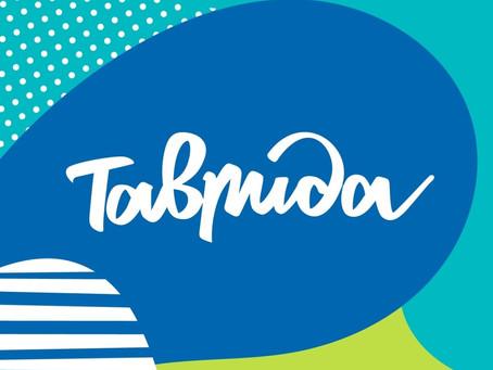 Открытие форума «Таврида» и форума «Территория смыслов» в режиме ОФЛАЙН