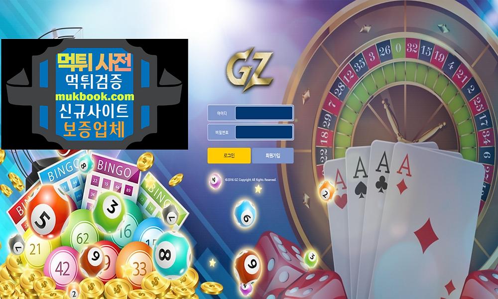 GZ 먹튀 GZ-PO.COM - 먹튀사전 신규토토사이트 먹튀검증