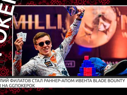 Анатолий Филатов стал раннер-апом ивента Blade Bounty Closer на GGпокерок