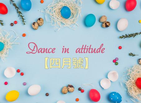 【Dance in Attitude 月刊 - 四月號】