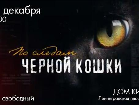 14 декабря 17:00. По следам черной кошки