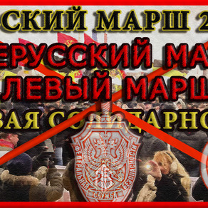 Днем 26 октября все заявители официального оргкомитета Русского Марша получили отказы на проведение