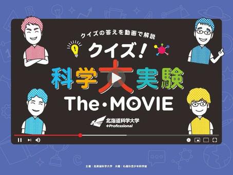 """2020/11/03 札幌市青少年科学館で「クイズ!科学""""大""""実験 The・MOVIE」を開催します"""