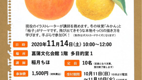 やさしい色鉛筆画講座〜みかん&柚子〜/菖蒲文化会館