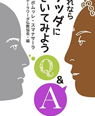 電子書籍『それならブッダにきいてみよう 瞑想実践編②』(アルボムッレ・スマナサーラ著)