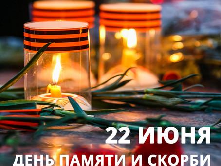 """Всероссийская акция """"Свеча Памяти"""""""