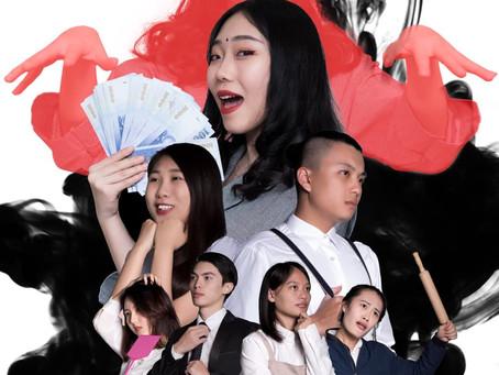 公演 《愛錢虎媽》舞台劇  你今天還是被錢追著跑嗎?