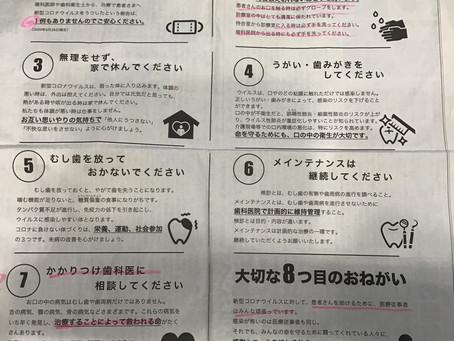 神奈川県歯科医師会からの7つのお願い🤲