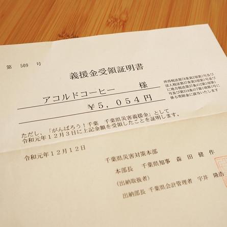令和元年、台風19号義援金について