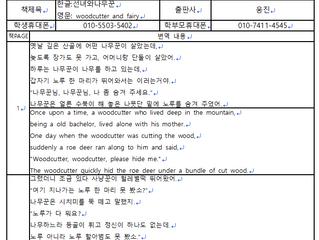 위니즈 전래동화 번역 양식