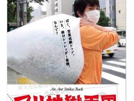 第20回ニッポン・コネクション