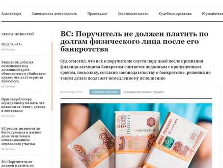 Комментарий в Адвокатской газете относительно поручительства при банкротстве